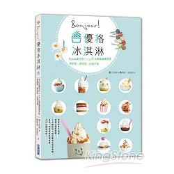 Bonjour!優格冰淇淋:來自法國名店it mylk的零脂健康美味,是甜點,是佐料,也是主食