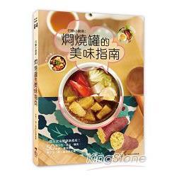行動小廚房 : 燜燒罐的美味指南 /
