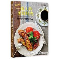 享受吧!一個人的美味時光:經典法式料理44道