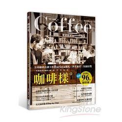 咖啡樣:全球咖啡浪潮下的Barista觀點x沖煮秘技x知識綜覽