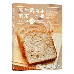麵包機新手的第一本書 : Carol 50道健康無添加的不失敗麵包機食譜