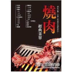 燒肉經典菜單:開店必備!公開人氣燒肉店獨家密技!