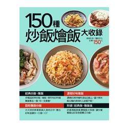 150種炒飯燴飯大收錄