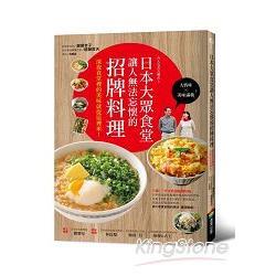 日本大眾食堂讓人無法忘懷的招牌料理 : 深夜食堂裡的美味就從這裡來! /