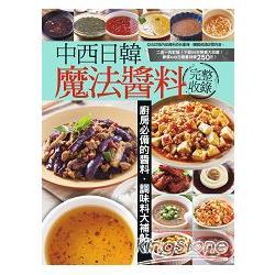 中西日韓魔法醬料完整收錄:450種中西日韓南洋醬料+20大魔法調味料的神奇變化
