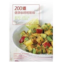 200道健康咖哩輕鬆做:濃郁湯品X辛香料沙拉X開胃小點X美味麵食
