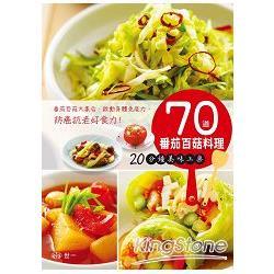70道番茄百菇料理 20分鐘美味上桌