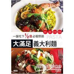 1盤吃下1/2日必需野蔬大滿足義大利麵:美味、簡單、吃不胖、可排毒