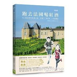 跑去法國喝紅酒 : Run進法國的味覺之旅,紅酒x馬拉松x美食饗宴 /