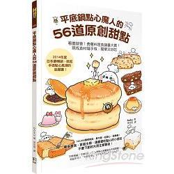 平底鍋點心魔人的56道原創甜點(看圖就會!勇奪料理食譜大賞!現成食材隨手做,簡單又好吃)