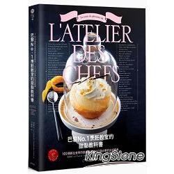 巴黎No.1烹飪教室的甜點教科書 : 102個終生受用的烘焙技法X50道必學的法式經典 /