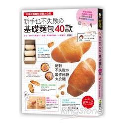 新手也不失敗?「基礎麵包」40款:20年自製麵包經驗大公開,吐司、貝果、餡料麵包、天然酵母麵包,人
