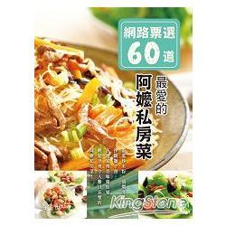 網路票選60道 最愛的阿嬤私房菜