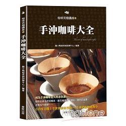 咖啡究極講座之手沖咖啡大全 =The art of handcraft coffee