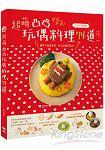 可愛系!超萌凸凸玩偶料理74道(日本正版授權):寶貝不挑食救星,從此吃飯好黑皮!