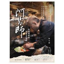 阿昌師:在地食材的創意日本料理