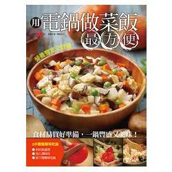 用電鍋做菜飯最方便