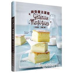神奇魔法蛋糕 : 1次烘焙,3種口感! /