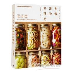 舒食新概念:常備漬物料理帖:作法簡單,還能保存天然食材的營養。