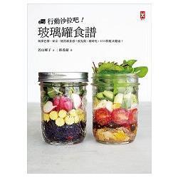 行動沙拉吧!玻璃罐食譜:風靡巴黎.東京.紐約新食感!預先做- 隨時吃- 口口鮮脆又健康!