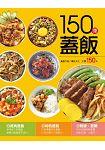 150種蓋飯