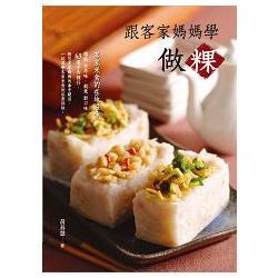 跟客家媽媽學做粿:客家米食的在地滋味
