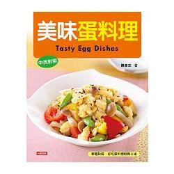 美味蛋料理(中英對照)