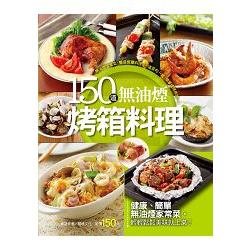 150道無油煙烤箱料理