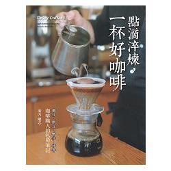 咖啡職人的私房筆記:點滴淬煉,一杯好咖啡