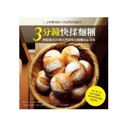 3分鐘快揉麵糰【少許酵母粉×完全無奶蛋配方】:輕鬆做出33種天然原味?圓麵包&貝果