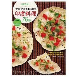 清新食感!少油少鹽多健康的印度料理76道 /