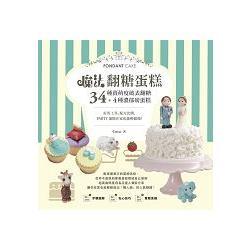 魔法翻糖蛋糕!34種萌賣度破表翻糖 4種濃郁磅蛋糕, 工具、配方比例,party蛋糕在家也