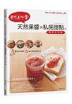 果然是好醬:天然果醬×私房甜點的四季手作帖(暢銷新裝版)