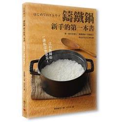 鑄鐵鍋新手的第一本書:單一食材多變化!簡單調味+烹調技巧- 做出好吃的日常料理