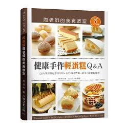 周老師的美食教室 : 輕蛋糕 : 100%天然無化學添加物.800張步驟圖.新手也能輕鬆製作