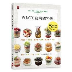 Weck玻璃罐料理:沙拉、便當、常備菜、甜點、果醬的美好飲食提案