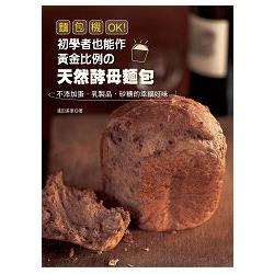 麵包機OK!初學者也能作黃金比例の天然酵母麵包:不添加蛋.乳製品.砂糖的幸福好味