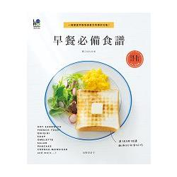 早餐必備食譜:一盤豐富早點填滿整天所需的元氣!