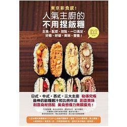 東京新食感!人氣主廚的不用捏飯糰 : 主食.配菜.甜點,一口滿足,好看.好做.美味.營養!