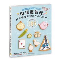 幸福畫餅乾:甜蜜糖霜彩繪的時尚Cookie