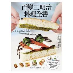 百變三明治料理全書 : 舌尖上的極致挑逗,天天想吃、餐餐盡興! : 史上最完整的堆疊技巧,看圖照做就能大成功!