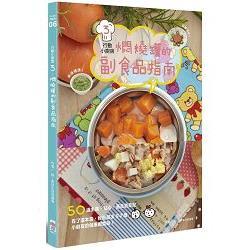 行動小廚房3. 燜燒罐的副食品指南 /