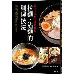 日本人氣店不藏私傳授 拉麵.沾麵的調理技法