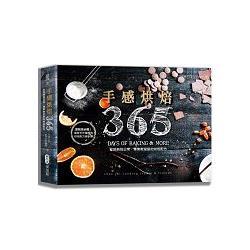 手感烘焙365 : 從經典到日常,專業教室級的烘焙配方
