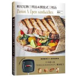 帕尼尼熱三明治&開放式三明治 : 日本超人氣自由之丘名店獨家配方,一個鍋子就能完成! = Panini & open sandwiches