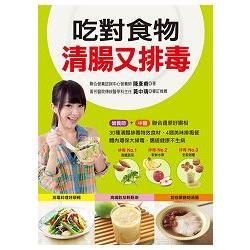吃對食物清腸又排毒-對症擇食(2)