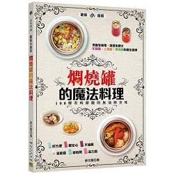 燜燒罐的魔法料理:100種省食節能的無油煙美味