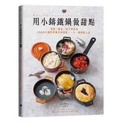 用小鑄鐵鍋做甜點:蛋糕、麵包、布丁到甜湯 Staub小鍋陪你做美味甜點-一人一鍋輕鬆上桌