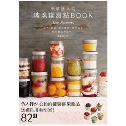 簡單迷人的玻璃罐甜點BOOK : 布丁.果凍.起司蛋糕.杯子蛋糕.輕鬆疊出好滋味!