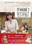 幸福感!讓你戀上廚房の單人套餐2:同事相聚、情人約會、犒賞自己的90道美味料理DIY提案